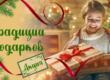 Традиции подарков