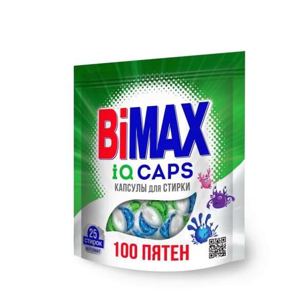 Капсулы для стирки BiMAX 100 пятен