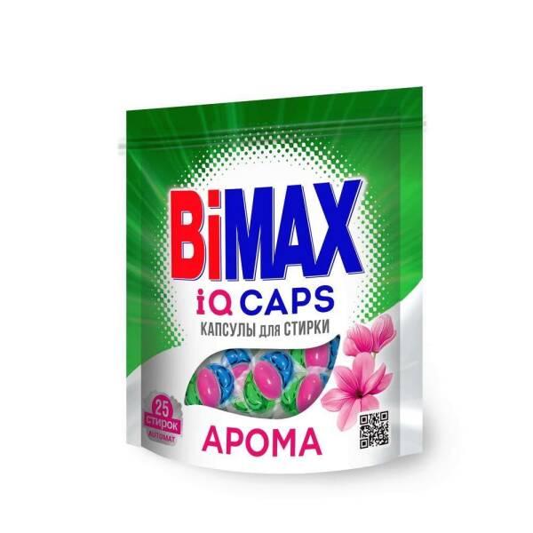 Капсулы для стирки BiMAX Ароматерапия