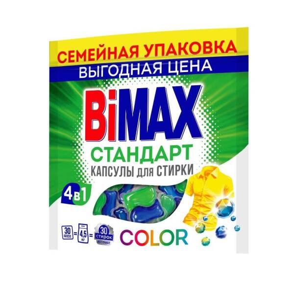 Капсулы BiMAX Color