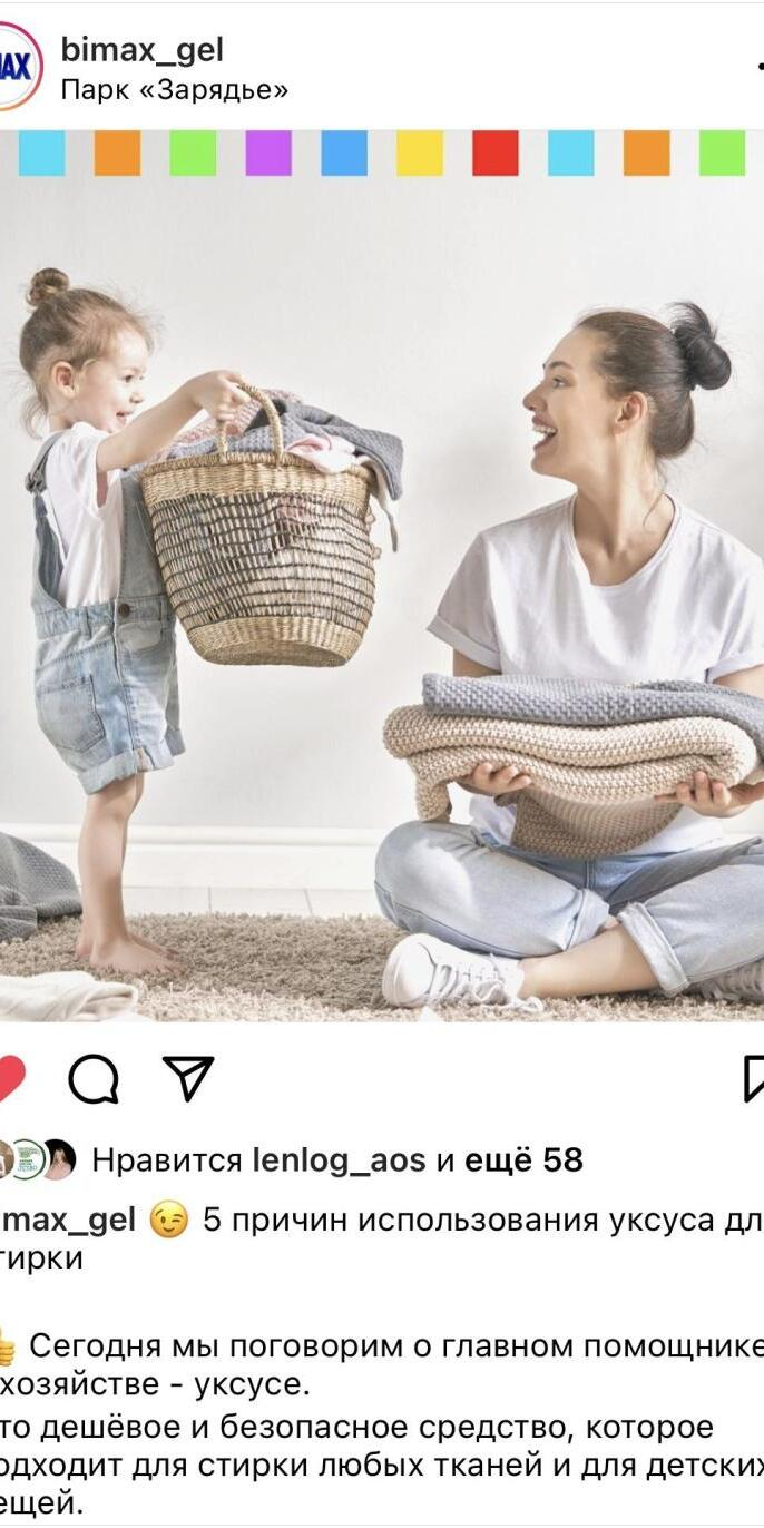 Bimax Instagram